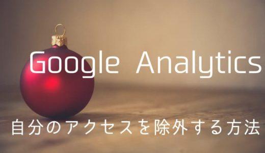 【Google Analytics】自分のアクセスを除外する方法