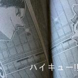 ハイキュー!!ネタバレ 379話「妖怪大戦争」感想