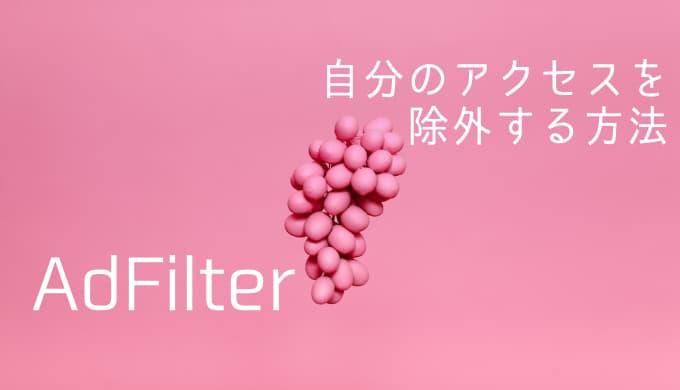 AdFilterでスマホの自分のアクセスを除外する方法