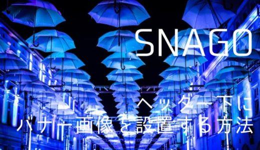 【SNAGOカスタマイズ】ヘッダー下にバナー画像を設置する方法