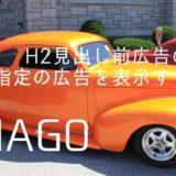 【SNAGOカスタマイズ】h2見出し前広告の前に指定の広告を表示する方法
