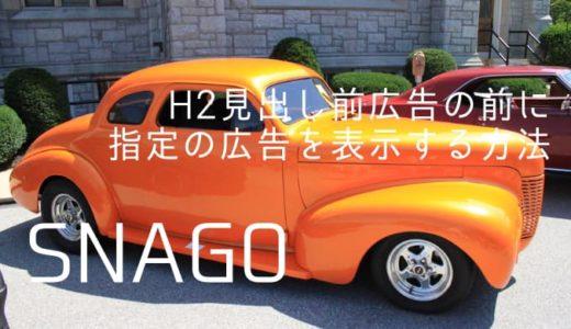 【SANGOカスタマイズ】h2見出し前広告の前に指定の広告を表示する方法