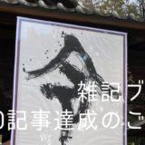 雑記ブログ100記事達成のご報告