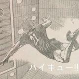 ハイキュー!!ネタバレ 380話「ごあいさつ・2」