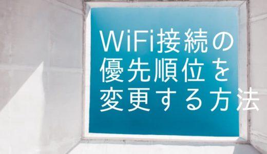 MacでWiFi接続の優先順位を変更する方法
