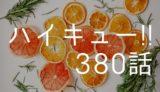 ハイキュー!!ネタバレ 380話「ごあいさつ・2」日向の進化したスパイクが炸裂!