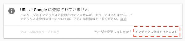 Search Console インデックス申請ページ