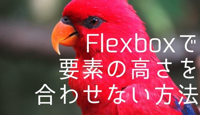 Flexboxで要素の高さを合わせない方法