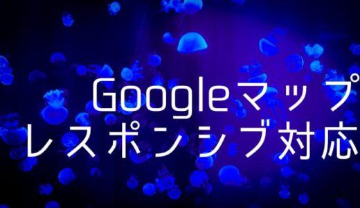 GoogleマップをCSSでレスポンシブ対応させる方法