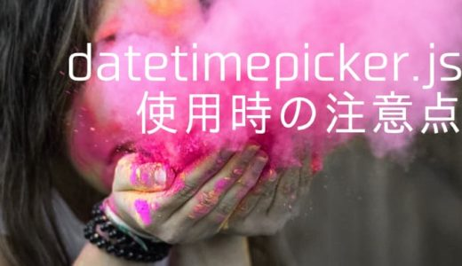 【'formatDate' of null】jquery.datetimepicker.js使用時の注意点