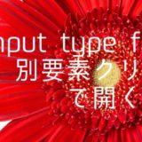 """inputタグのtype=""""file""""を別要素をクリックで開く方法"""