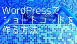 WordPressでショートコードを作る方法【自己完結型・囲み型】