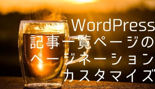 【WordPress】記事一覧ページのページネーションをカスタマイズする方法