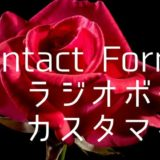 Contact Form 7のラジオボタンをカスタマイズする方法