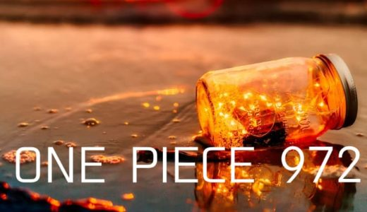 ワンピース ネタバレ 972話「煮えてなんぼのおでんに候」光月おでん死す