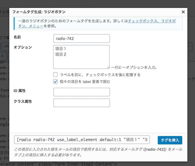 contact form 7ラジオボタンカスタマイズ