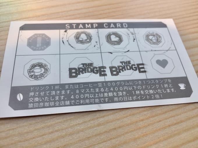 猿田彦珈琲 原宿駅店のスタンプカード