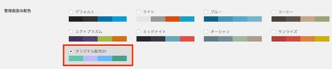 管理画面の配色カスタマイズ