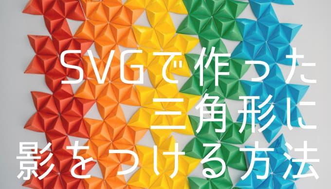 SVGで作った三角形に影をつける方法【box-shadowでの表現を再現】