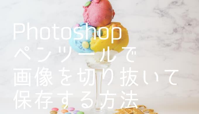 Photoshopのペンツールで画像を切り抜いて保存する方法