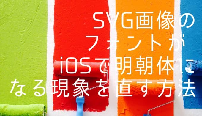 SVG画像のフォントが iOSで明朝体になってしまう現象を直す方法