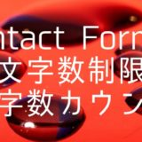 Contact Form 7で文字数制限する方法と文字数カウントを表示する方法