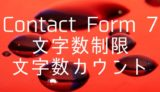 Contact Form 7で文字数制限する方法と文字数カウントを表示する方法