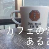 カフェの常連あるある【猿田彦珈琲に毎日通うぼくが紹介するカフェの常連になる方法】
