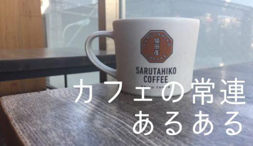 カフェの常連あるある【猿田彦珈琲アトリエ仙川店に毎日通うフリーランスが語るカフェの常連になる方法】