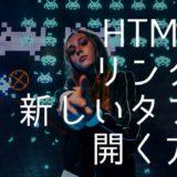 HTMLでリンクを新しいタブで開く方法【aタグのtarget属性を使用】