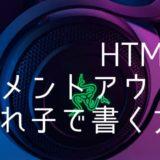 HTMLでコメントアウトを入れ子で書く方法【styleタグやscriptタグを使用】