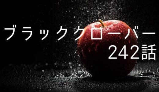ブラッククローバー ネタバレ感想 242話【ゴーシュを貫くダンテの大剣】