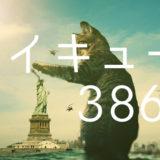 ハイキュー ネタバレ最新386話