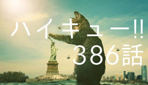 ハイキュー ネタバレ最新386話【西谷の卒業後の進路が明らかに!】