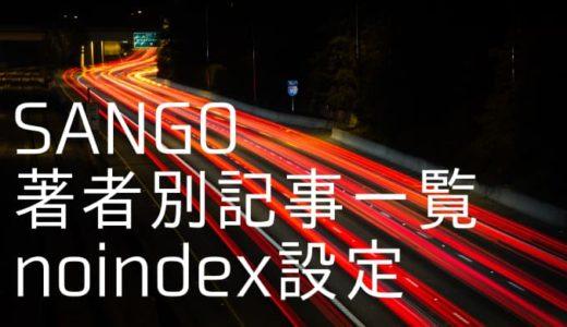 【SANGOカスタマイズ】 著者別記事一覧ページのnoindex設定方法