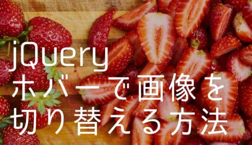 【jQuery初心者向け】ホバーで画像切り替えを実装する方法