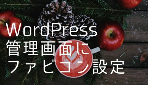 WordPressの管理画面にファビコンを設定する方法