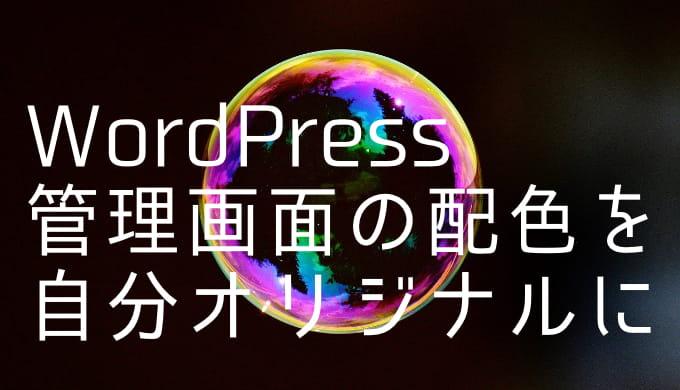 WordPressの管理画面の配色を自分オリジナルにカスタマイズ