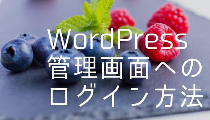 【WordPress初心者向け】管理画面へのログイン方法