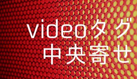 HTMLのvideoタグの動画を中央寄せする方法