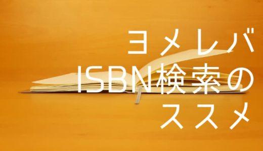 ヨメレバで本を検索しても見つからない場合の対処法【ISBN検索のススメ】