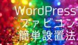 WordPressでファビコンをコードをいじらず簡単に設定する方法