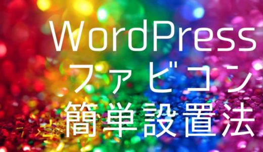 【WordPress】ファビコンをコードをいじらず簡単に設定する方法