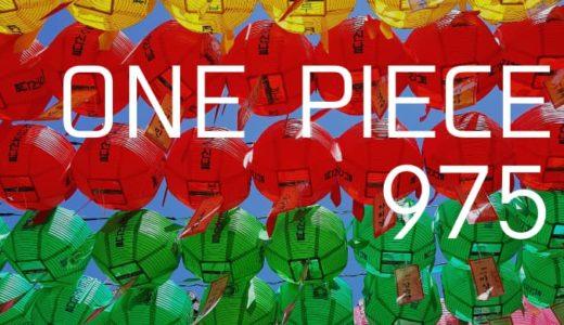 ワンピース ネタバレ感想 最新975話「錦えもんの一計」狂死郎一家ついに光月に寝返る!