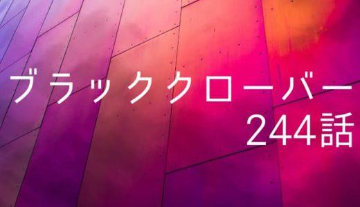 ブラッククローバー ネタバレ感想 最新244話【グレイの過去と新魔法!ヤミ団長がフィンラルと到着!】