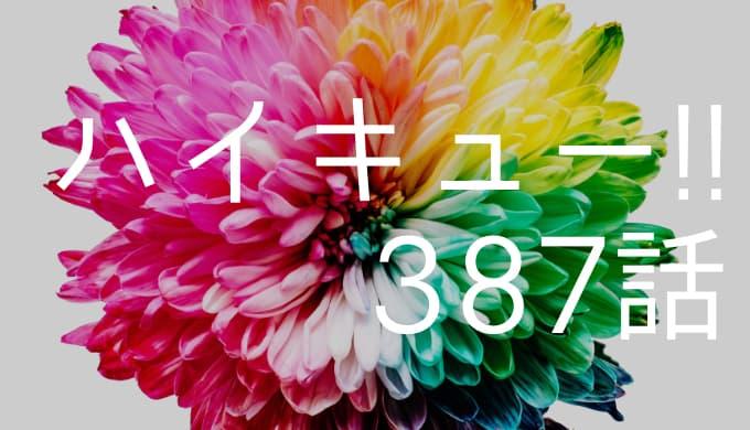 ハイキュー ネタバレ感想 最新387話