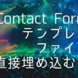 【Contact Form 7】テンプレートファイルに直接埋め込む方法と注意点