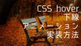 【CSS】hover時に下線を引くアニメーションの作り方
