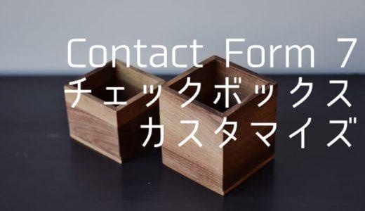 【Contact Form 7】チェックボックスのデザインをカスタマイズする方法