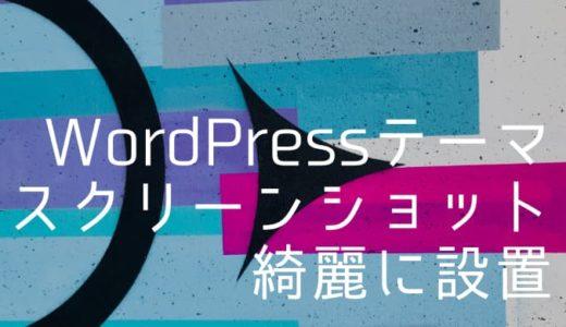 WordPressテーマのスクリーンショットを綺麗に設定する方法